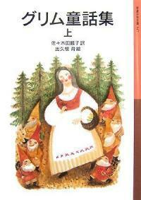 グリム童話集〈上〉 (巖波少年文庫) (單行本)