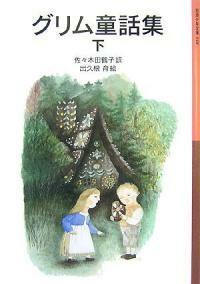 グリム童話集〈下〉 (巖波少年文庫) (單行本)