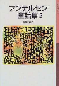 アンデルセン童話集 (2) (巖波少年文庫 (006)) (新版, 單行本(ソフトカバ-))