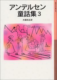 アンデルセン童話集 (3) (巖波少年文庫 (007)) (新版, 單行本(ソフトカバ-))