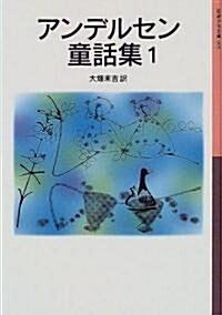 アンデルセン童話集 (1) (巖波少年文庫 (005)) (新版, 單行本(ソフトカバ-))