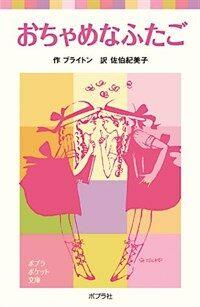 おちゃめなふたご (ポプラポケット文庫 (412-1)) (單行本)