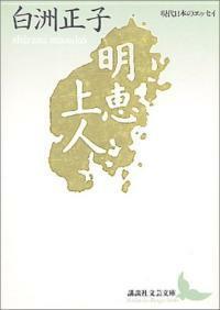 明惠上人 (講談社文藝文庫―現代日本のエッセイ) (文庫)