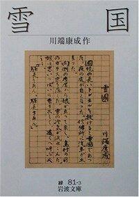 雪國 (巖波文庫) (改版, 文庫)