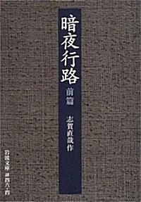 暗夜行路〈前篇〉 (巖波文庫) (改訂, 文庫)