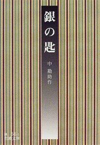 銀の匙 (巖波文庫) (改版, 文庫)