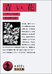 靑い花 (巖波文庫) (文庫)