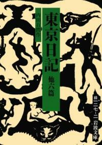 東京日記 他六篇 (巖波文庫) (文庫)