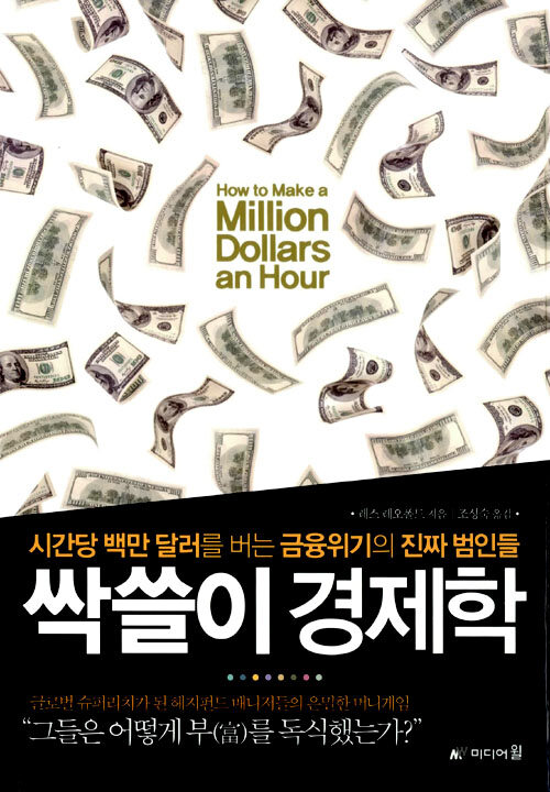 싹쓸이 경제학 : 시간당 백만 달러를 버는 금융위기의 진짜 범인들