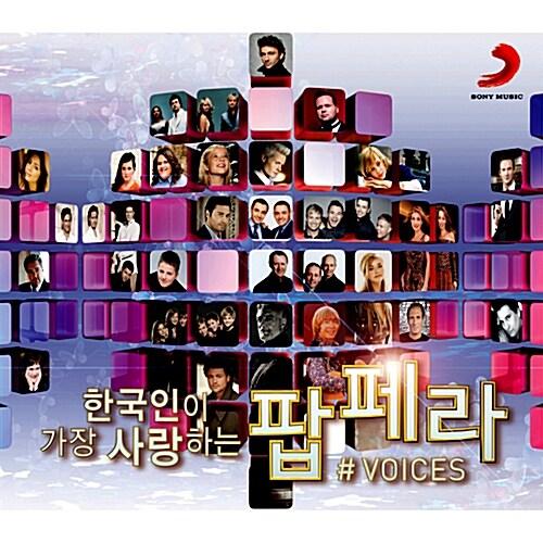 한국인이 가장 사랑하는 팝페라 [리마스터 2CD For 1]