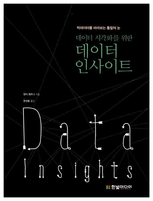 (데이터 시각화를 위한) 데이터 인사이트 : 빅데이터를 바라보는 통찰의 눈
