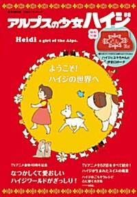アルプスの少女ハイジ ~ようこそ! ハイジの世界へ (e-MOOK) (大型本)