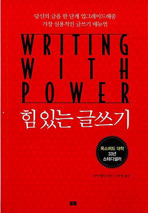 힘 있는 글쓰기