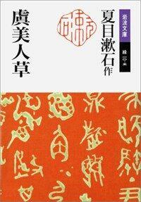 虞美人草 (巖波文庫) (〔改版〕, 文庫)