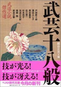 武藝十八般―武道小說傑作選 (ベスト時代文庫) (文庫)
