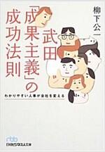 武田「成果主義」の成功法則―わかりやすい人事が會社を變える (日經ビジネス人文庫) (文庫)