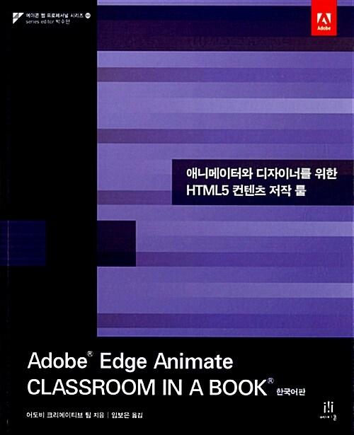 Adobe Edge Animate Classroom in a Book 한국어판