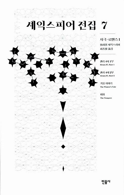셰익스피어 전집 7 : 사극 로맨스 1
