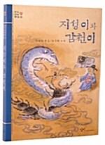 한국 전래 동화집 9