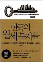 한국의 월세 부자들