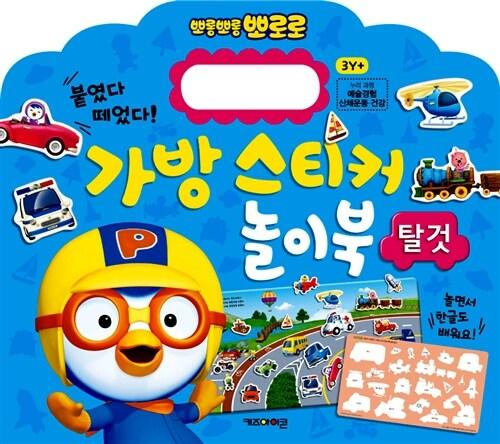뽀롱뽀롱 뽀로로 가방 스티커 놀이북 2 : 탈것
