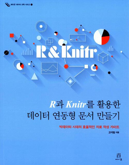 R과 Knitr를 활용한 데이터 연동형 문서 만들기 : 빅데이터 시대의 효율적인 자료 작성 가이드