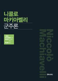 니콜로 마키아벨리, 군주론 - 정치의 본질을 이해하기 위한 책, 최장집 한국어판 서문
