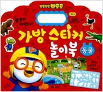 뽀롱뽀롱 뽀로로 가방 스티커 놀이북 1 : 동물