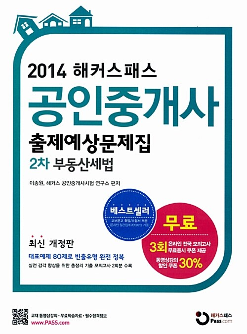 [중고] 2014 해커스패스 공인중개사 출제예상문제집 2차 부동산세법
