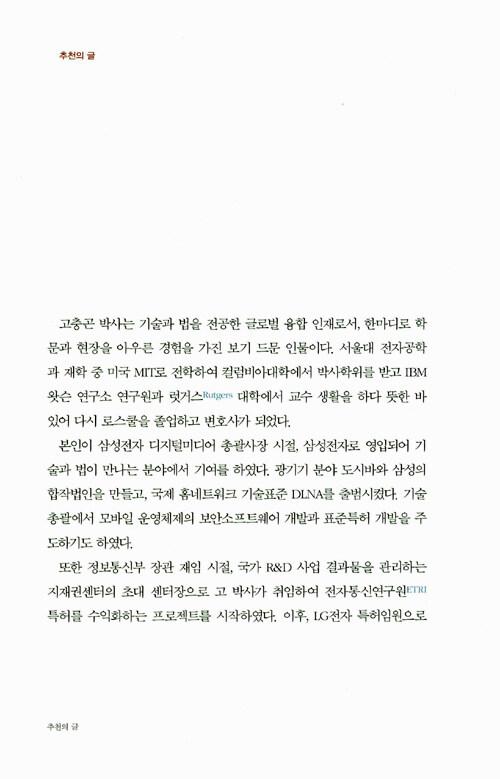 지식재산을 경영하라 : 고 박사의 창조경제 이야기