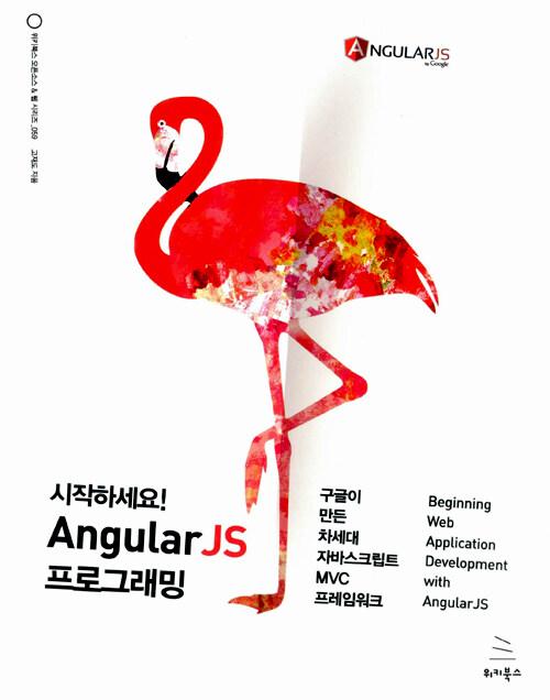 (시작하세요!) Angular JS 프로그래밍 : 구글이 만든 차세대 자바스크립트 MVC 프레임워크