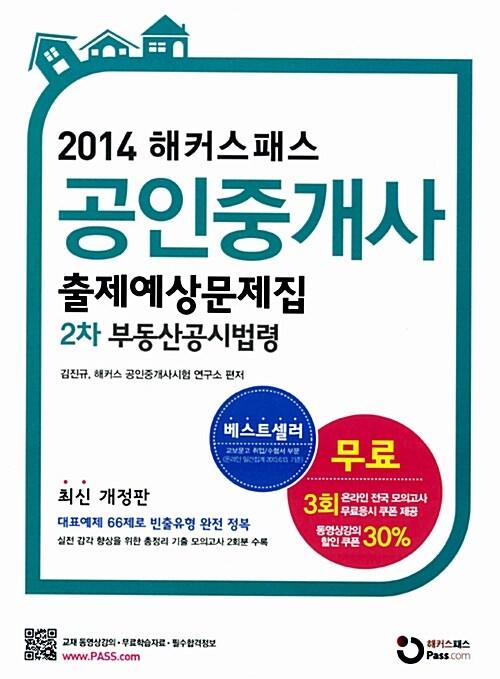 [중고] 2014 해커스패스 공인중개사 출제예상문제집 2차 부동산공시법령