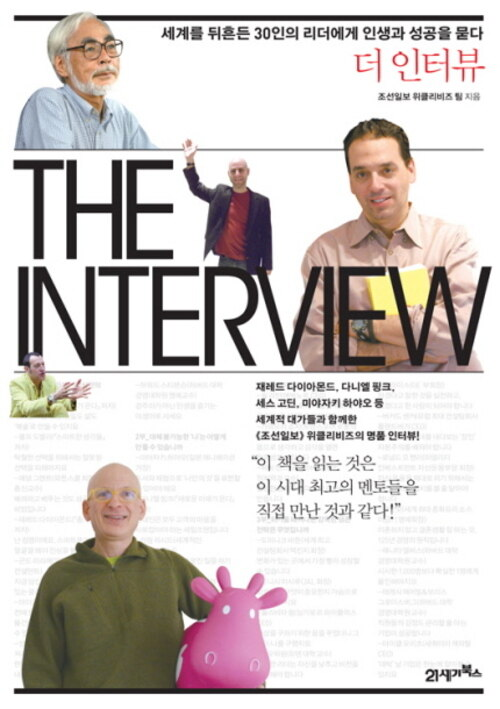 더 인터뷰 THE INTERVIEW