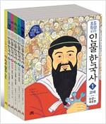 초등학생을 위한 인물 한국사 세트 - 전5권