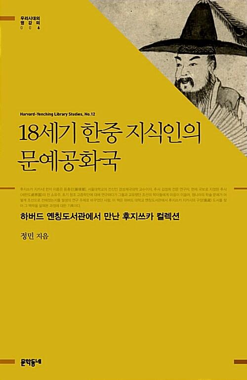 18세기 한중 지식인의 문예공화국