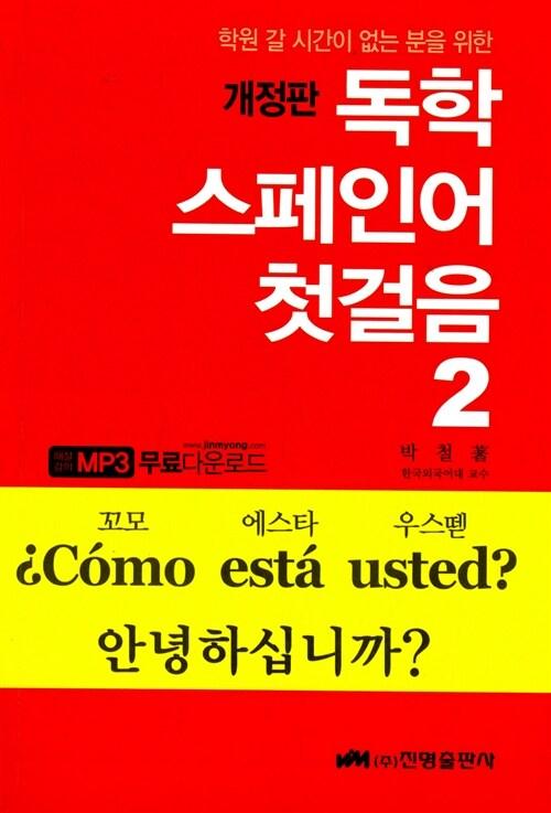 독학 스페인어 첫걸음 2