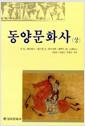 [중고] 동양문화사 -상