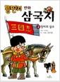 [중고] 뚱딴지 만화 삼국지 2