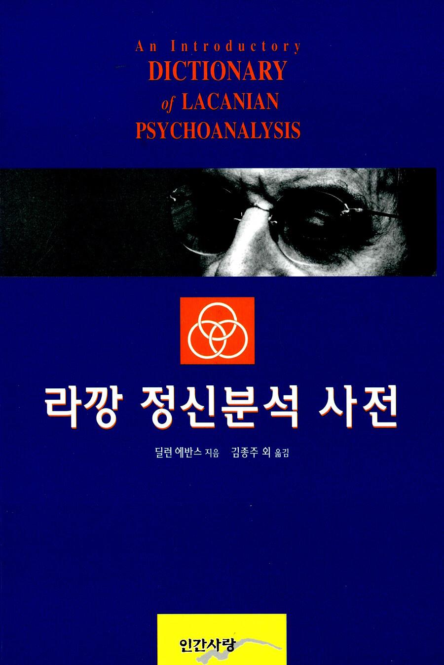 라깡 정신분석 사전