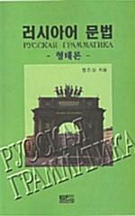 러시아어 문법