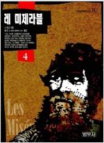 [중고] 레미제라블 4