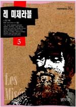 [중고] 레미제라블 5