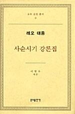 레오 대종: 사순시기 강론집