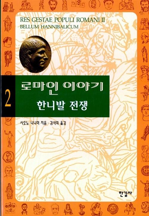 온라인 서점으로 이동 ISBN:8935610259
