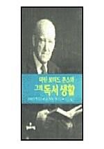 마틴 로이드 존스와 그의 독서 생활