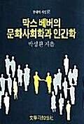 막스 베버의 문화사회학과 인간학