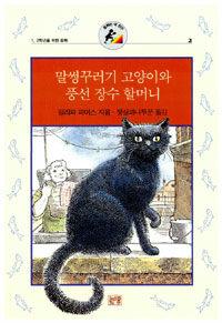 말썽꾸러기 고양이와 풍선 장수 할머니