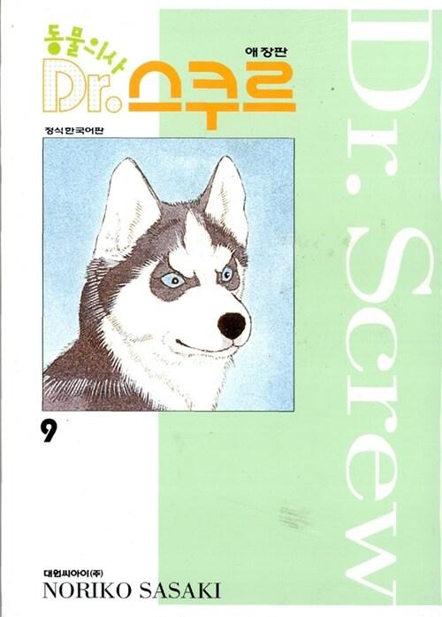 동물의사 Dr. 스쿠르 9