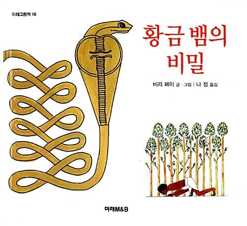 황금 뱀의 비밀