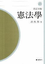 憲法學 改訂3版